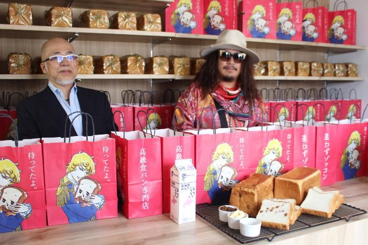 高級食パン専門店「迷わずゾッコン」小田原駅近に2020年6月6日(土)グランドオープン