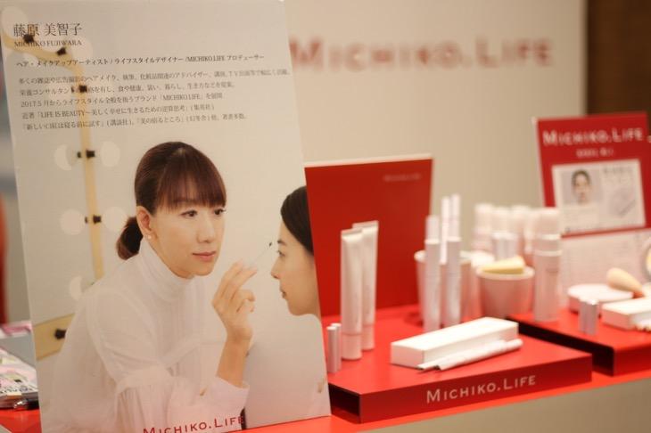 藤原美智子が本当に欲しいものすべてに納得したスキンケア「MICHIKO.Life」から基本メゾットをご紹介